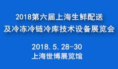 2018第六届上海国际生鲜配送及冷冻冷链冷库技术设备展览会