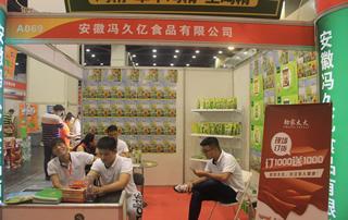 安徽冯久亿食品有限公司郑州糖酒会展位