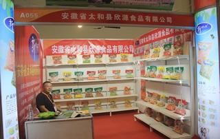 安徽省太和县欣源食品有限公司郑州糖酒会展位