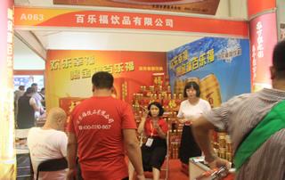 百乐福饮品有限公司郑州糖酒会展位