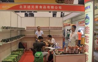 北京进元斋食品有限公司郑州糖酒会展位