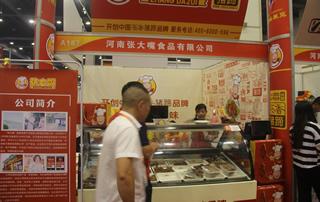 河南张大嘴食品食品有限公司亮相郑州秋季糖酒会