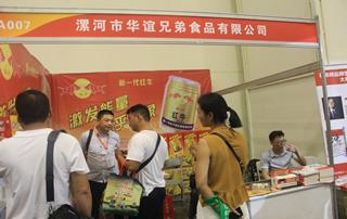漯河市华谊兄弟食品有限公司郑州糖酒会展位