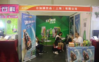 日加满饮品(上海)有限公司郑州糖酒会展位