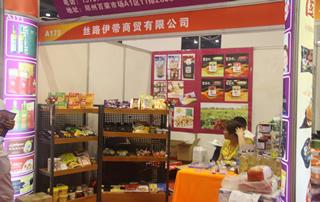 丝路伊带商贸有限公司引起全国经销商的关注