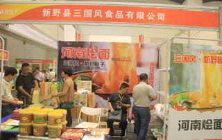 新野县三国风食品有限公司亮相郑州秋季糖酒会