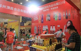 郑州顶真食品有限公司郑州糖酒会展位