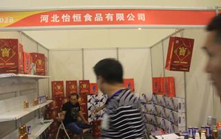 河北怡恒食品有限公司亮相郑州秋季糖酒会