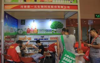 河南康一元圣物科技股份有限公司郑州糖酒会展位