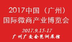 2017中国(广州)国际微商产业博览会