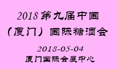 2018第九届中国(厦门)国际糖酒食品交易会