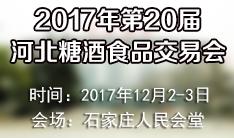 2017年第20届河北省糖酒食品交易会