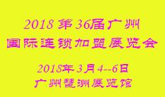 2018 GFE第36届广州国际连锁加盟展览会(春季)