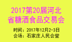 2017第20届河北糖酒食品交易会