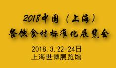 2018中国(上海)餐饮食材标准化展览会