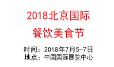 2018北京国际餐饮美食节
