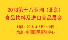 2018第十八届亚洲(北京)食品饮料及进口食品展会