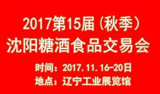 2017第十五届(秋季)沈阳国际糖酒食品交易会