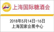 2018上海国际糖酒会