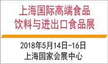 2018上海国际高端食品饮料与进出口食品展览会