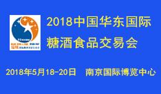 瑞城-2018中国华东国际糖酒食品交易会