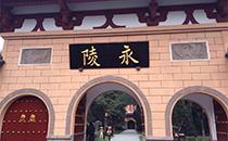 2018成都全国糖酒会游玩景点推荐:成都永陵博物馆