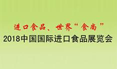 2018中国国际进口食品展览会