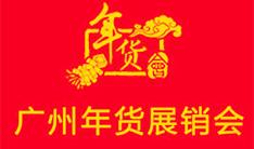 2018第13届广州年货展销会