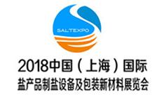 2018中国(上海)国际盐产品制盐设备及包装新材料展览会