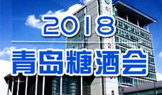 2018中国(青岛)国际食品博览会暨糖酒商品交易会