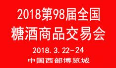 2018第98届全国糖酒商品交易会