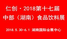 仁创2018第十七届中部(湖南)食品饮料展