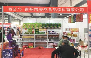 青州市天然食品饮料有限公司亮相2018秋季第80届山东省糖酒商品交易会
