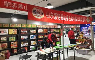 山东蒙阴蒙山绿色食品有限公司出彩2018第80届山东省糖酒商品交易会