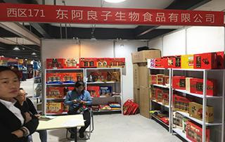 东阿良子生物食品有限公司亮相2018秋季第80届山东省糖酒商品交易会
