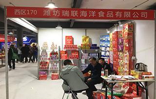 潍坊瑞联海洋食品有限公司在2018山东省糖酒商品交易会格外吸睛