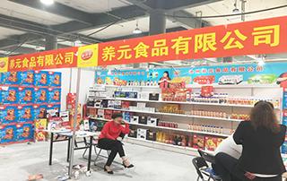 沧州养元食品有限公司亮相2018秋季第80届山东省糖酒商品交易会