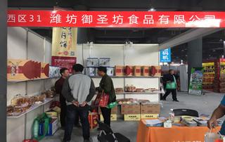 潍坊御圣坊食品有限公司亮相2018秋季第80届山东省糖酒商品交易会