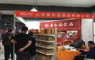 山东鲁和园食品有限公司亮相第80届山东省糖酒会