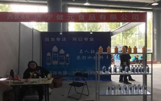 济宁健元食品有限公司在2018第80届山东省糖酒商品交易会展位