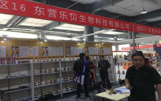 东营乐贝生物科技有限公司亮相第80届山东省糖酒会