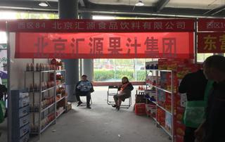 北京汇源食品饮料有限公司亮相第80届山东省糖酒会