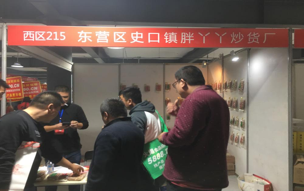 东营区史口镇胖丫丫炒货厂亮相第80届山东省糖酒商品交易会