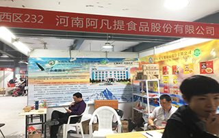 河南阿凡提食品股份有限公司亮相2018秋季第80届山东省糖酒商品交易会