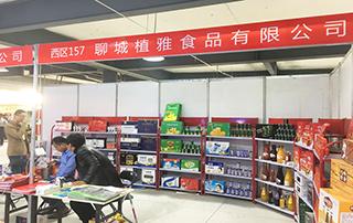 聊城植雅食品有限公司亮相第80届山东省糖酒会