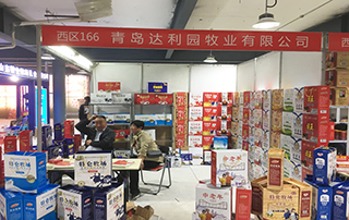 青岛达利园牧业有限公司亮相第80届山东省糖酒商品交易会