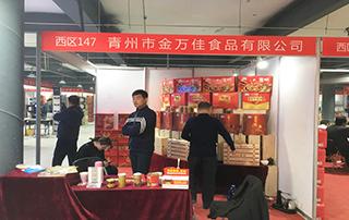青州市金万佳食品有限公司在2018第80届山东省糖酒商品交易会展位上一鸣惊人