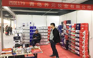 青岛养元牧业乐虎在山东省糖酒商品交易会展位上一展风采