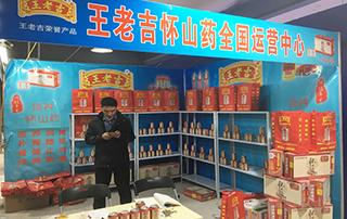 王老吉怀山药全国运营中心在山东省糖酒商品交易会大受欢迎