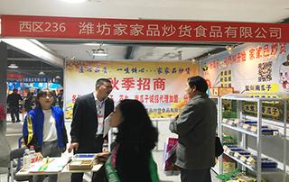 潍坊家家品炒货食品有限公司在2018秋季山东省糖酒商品交易会大放异彩